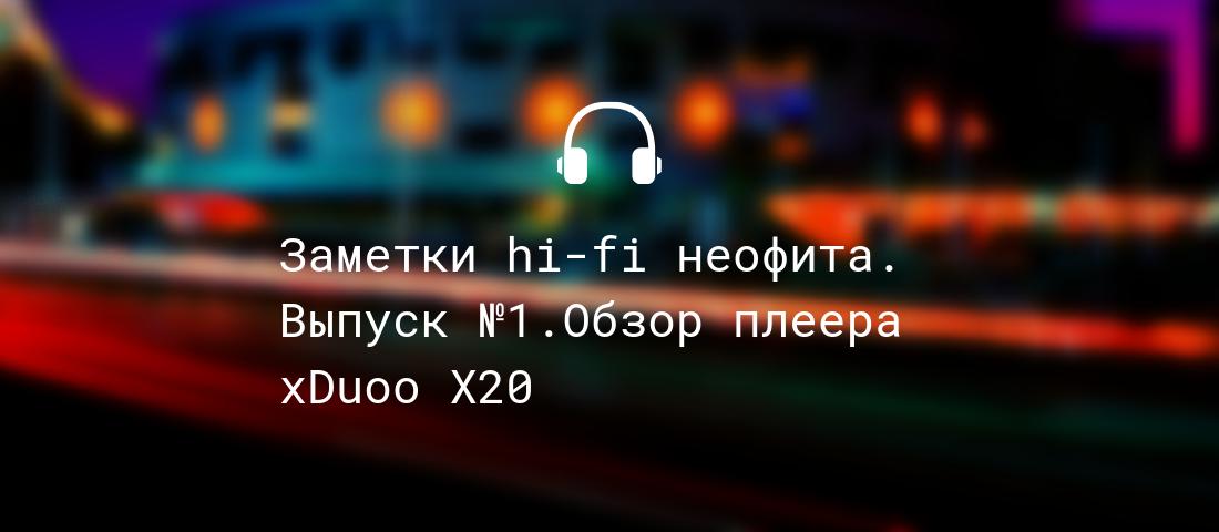 xDuoo X20