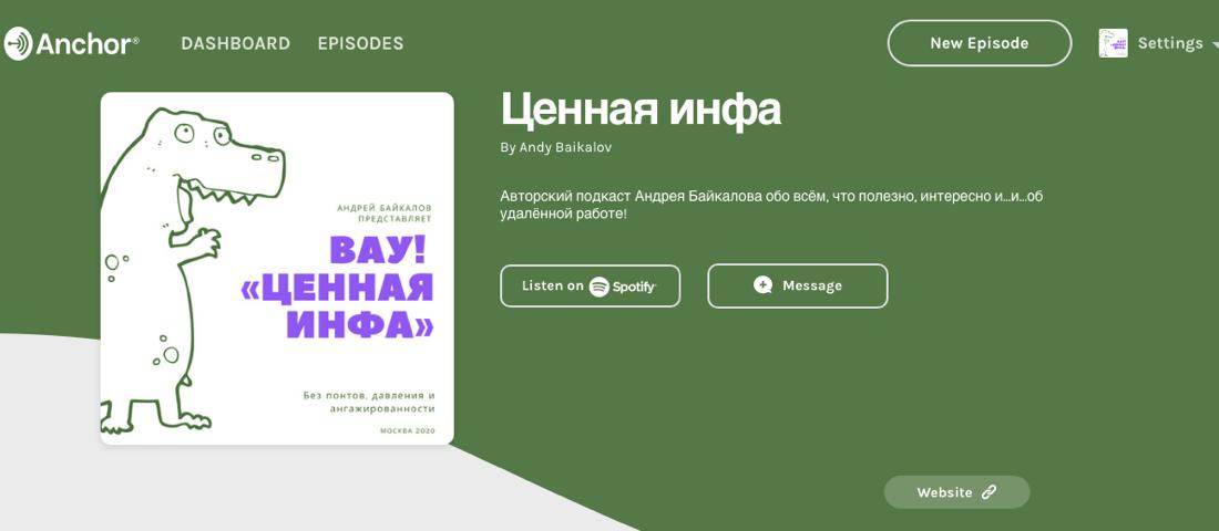 Подкаст Андрея Байкалова «Ценная инфа»