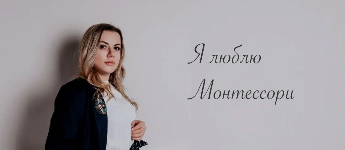 Юлия Коричнева Я люблю Монтессори