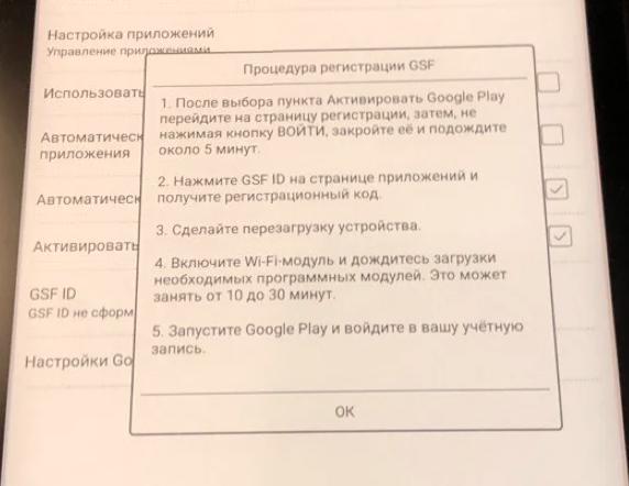 Инструкция по активации Google Play на Onyx Boox Kon-Tiki 2