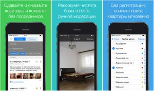 "Скриншоты приложения ""Аренда квартир без посредников"""