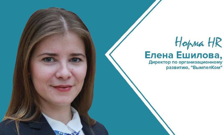 Елена Ешилова удалённая работа