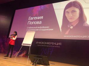 Выступление Евгении Поповой на Инфоконференции 2017