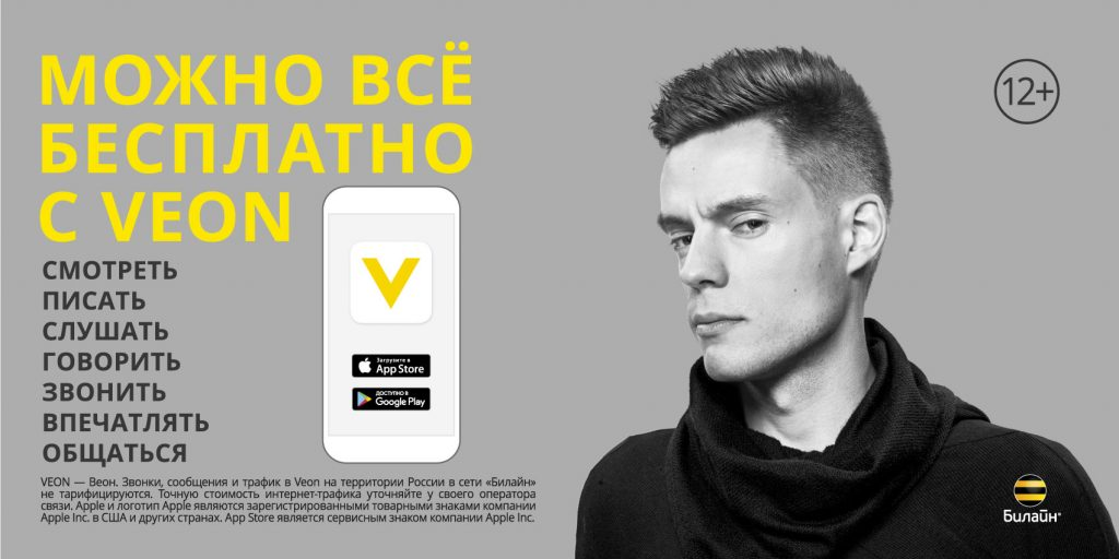 Лицо VEON  Юрий Дудь